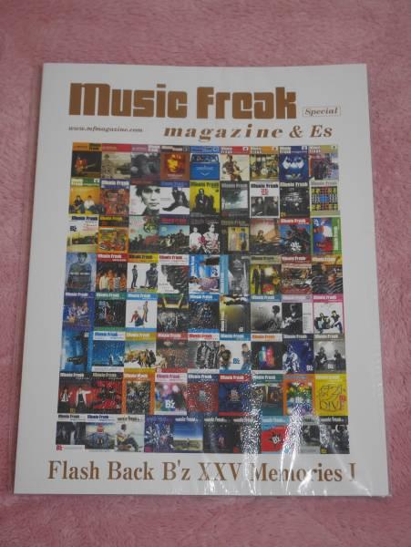 【新品・未開封】music freak magazine&Es Flash Back B'z XXV Memories I