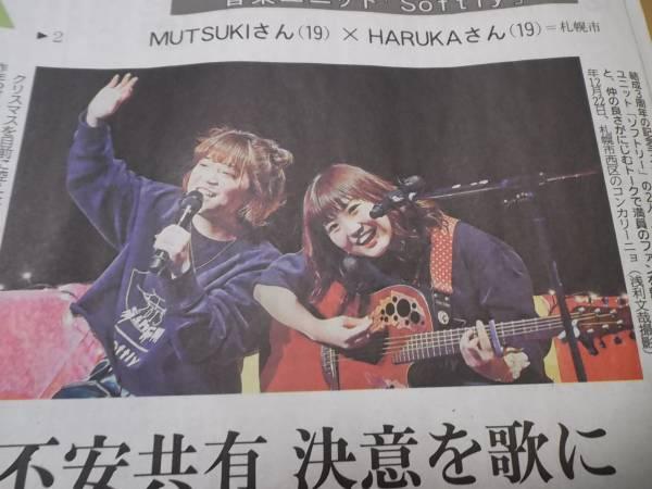 北海道新聞 Softly  苫小牧
