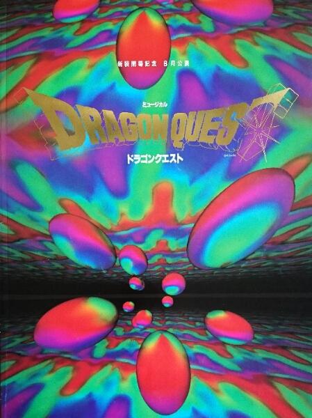 ★新装開場記念 8月公演 ミュージカル【ドラゴンクエスト】主演SMAP 公式パンフレット