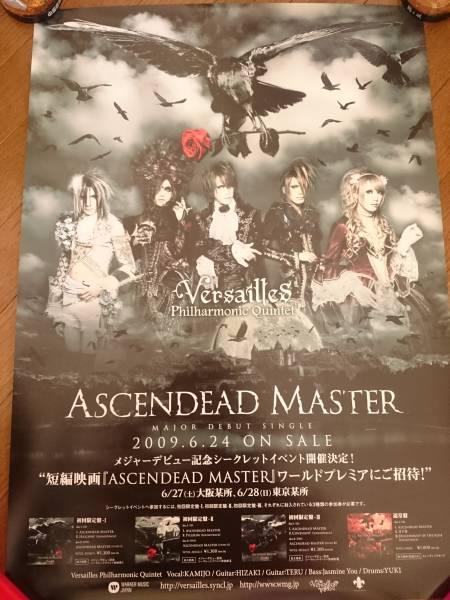 【特典ポスター】Versailles(ヴェルサイユ)/メジャーデビューシングル「ASCENDEAD MASTER」 2-24
