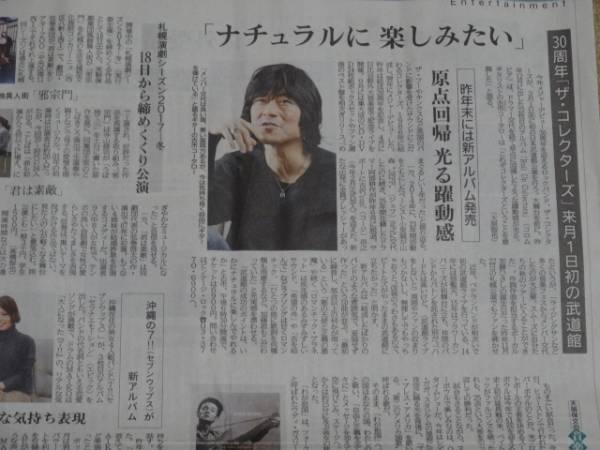 ザ・コレクターズ/30周年★初武道館★新聞記事(2/13夕)