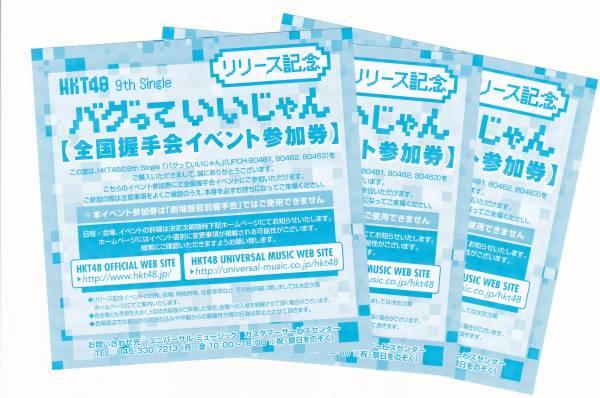 HKT48◆バグっていいじゃん◆イベント参加券◆握手券◆3枚セット