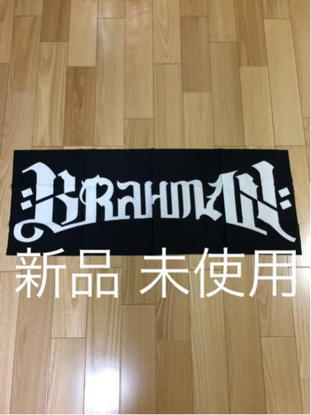 送料込み ブラフマン『尽未来際』特典の手ぬぐい 新品 未使用品 brahman ライブグッズの画像