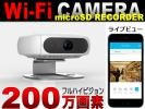 [SALE]200 ten thousand pixels*Wi-Fi camera* simple! smartphone. Live view