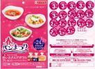 食品外盒 - 送料無料/ヤマザキ春のパン祭り2017/点数シール/白いスクエアボウル/6枚分