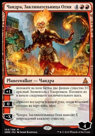 【ロシア語】 OGW 炎呼び、チャンドラ/Chandra, Flamecaller 【NM】 赤 P_画像1