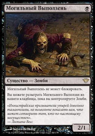 【ロシア語】 DKA 墓所這い/Gravecrawler 【NM-】 黒 C_画像1