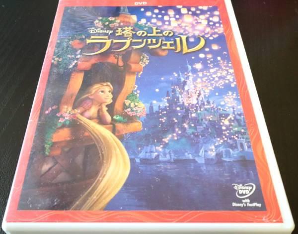 ディズニー 塔の上のラプンツェル DVD 再生確認済