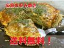 ♪広島お好み焼きそば肉玉4枚セット♪送料無料♪