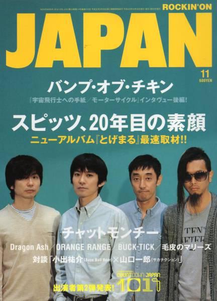 雑誌ROCKIN' ON JAPAN VOL.374(2010/11月号)♪表紙&巻頭特集:スピッツ、20年目の素顔/バンプオブチキン/チャットモンチー/山口一郎♪