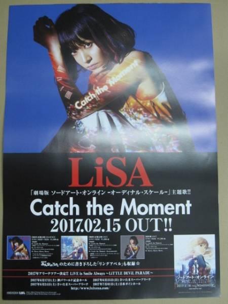 ★ LiSA Catch the Moment ★劇場版 ソードアート・オンライン ★ 告知ポスター