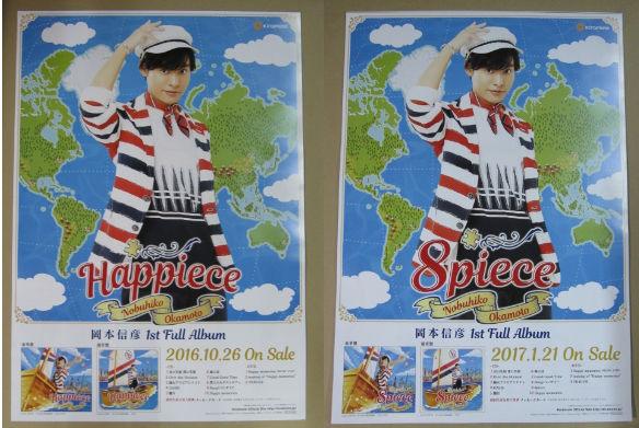 2種(2枚)★ 岡本信彦 8piece / Happiece ★ ポスター