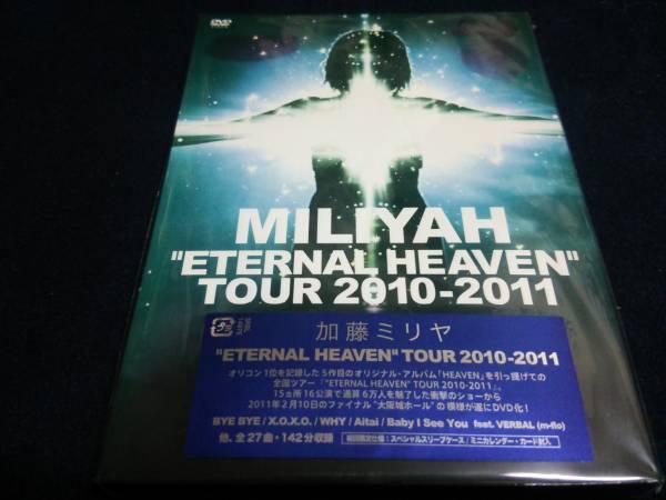 【未開封新品】加藤ミリヤ ETERNAL HEAVEN TOUR 2010-2011 初回限定盤 DVD ライブグッズの画像