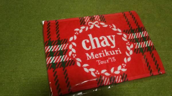 【レア!】chay Merikuri Tour'15 マフラータオル 新品未開封 ライブグッズ ライブグッズの画像