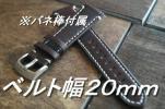 〓新品〓20mm腕時計レザーバンド ステンレスバックル チョコ