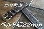 腕時計レザーバンド ベルト ステンレスバックル 22mm チョコ