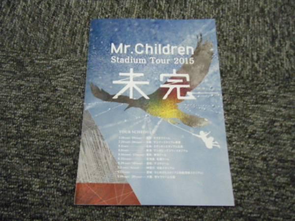 Mr.children 未完 会場配布 チラシ フライヤー ミスチル スタジアムツアー 2015 みかん グッズパンフレット