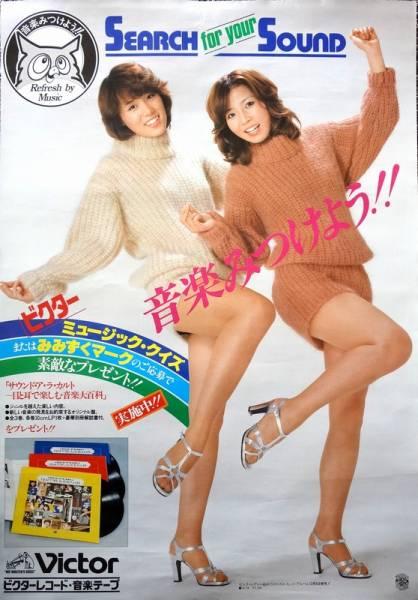 希少!販促告知用■ピンクレディー ポスター ビクター