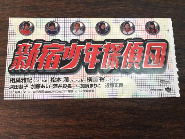 嵐 相葉雅紀 松本潤 関ジャニ∞ 横山裕 映画 新宿少年探偵団 チケット 半券