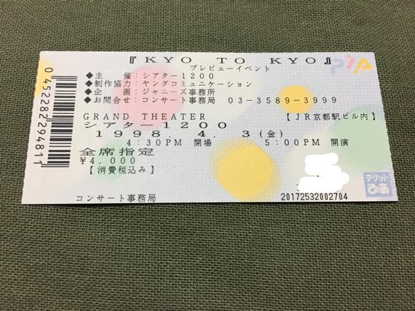京都 シアター1200 kyo to kyo チケット 半券 1998年