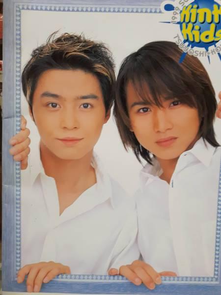 KinKi Kids 1999年summerコンサート★パンフレット