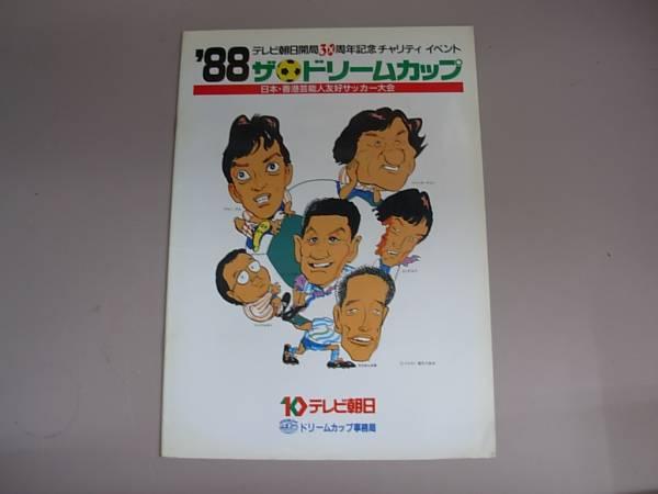 88年パンフ友好サッカー大会ジャッキー・チェンビートたけし木梨憲武ユン・ピョウ