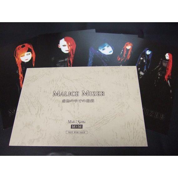 MALICE MIZER マリスミゼル ポストカード 非売品