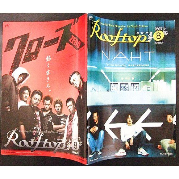 ROOF TOP/ルーフトップ 2007 8 Naht クローズ ZERO