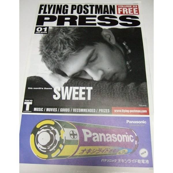 FLYING POSTMAN PRESS Vol.53 2005 平井堅