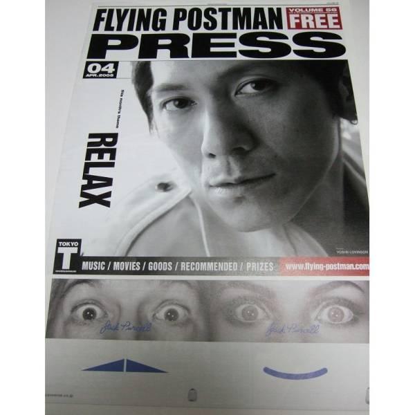 FLYING POSTMAN PRESS Vol.56 2005 吉井和哉