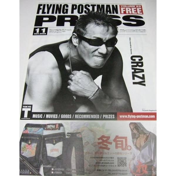 FLYING POSTMAN PRESS Vol.63 2005 長渕剛 POLYSICS