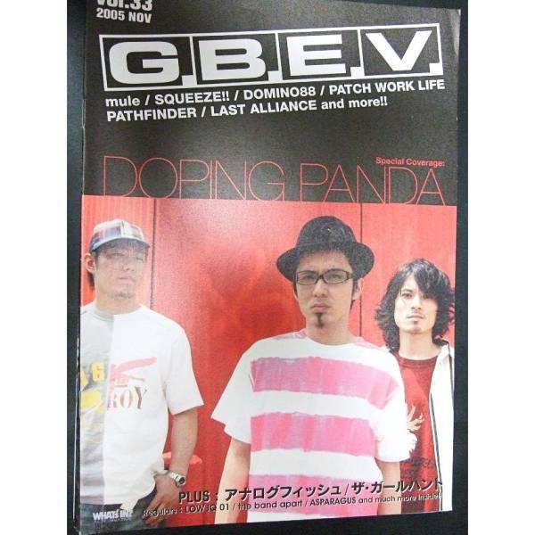 G.B.E.V.2005 vol.33 DOPING PANDA