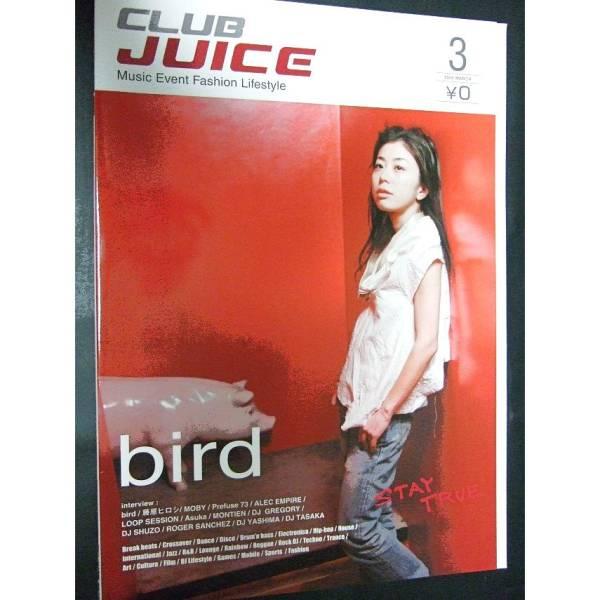 JUICE 2005 3 bird 藤原ヒロシ MOBY ALEC EMPIRE