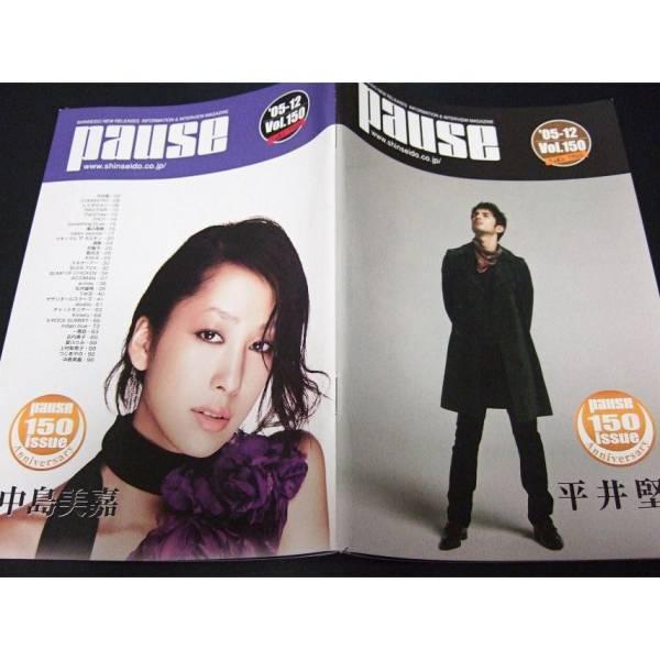 pause '05-12 vol.150 中島美嘉 平井堅