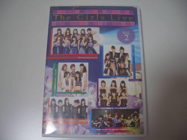 【即決】The Girls Live Vol.2 DVD モーニング娘。'14 Berryz工房 ℃-ute スマイレージ Juice=Juice アップアップガールズ(仮)