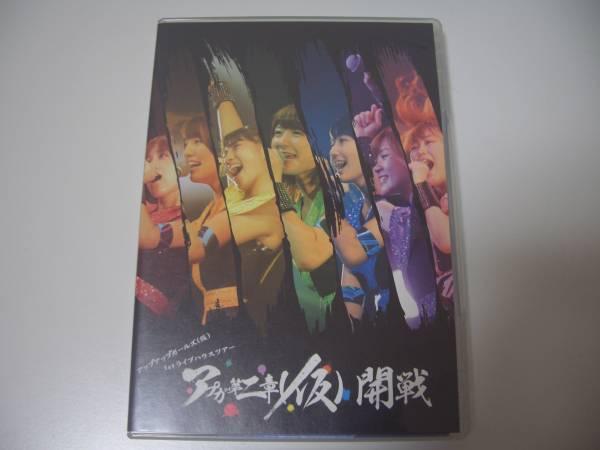 【即決】アップアップガールズ(仮) 1stライブハウスツアー アプガ第二章(仮)開戦 DVD