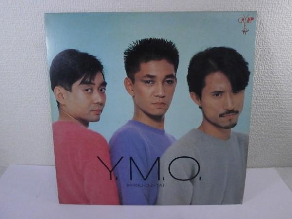 送料無料 YMO 立花ハジメ ポスター ジャケット付 YENレコード