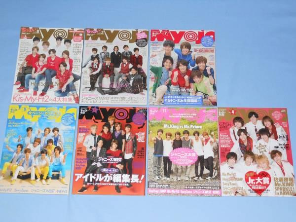 Hey!Say!JUMP ▲▽▲ ちっこいMyojo 7冊セット 美品 ▲▽▲ KAT-TUN NEWS Kis-My-Ft2 SexyZone 嵐 ジャニーズWEST ジャニーズJr.
