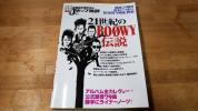 ♪音楽誌が書かないJポップ批評 43 21世紀のBOOWY伝説♪