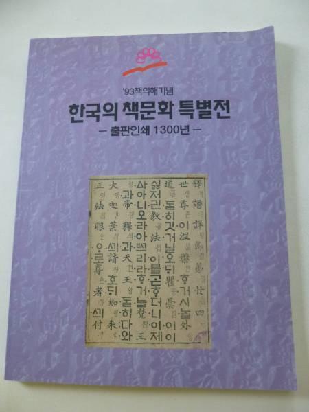 『韓国の本文化特別展-出版印刷1300年ー '93本の年記念 図録』(韓国本)_画像1