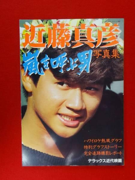近藤真彦 写真集 嵐を呼ぶ男 送料164円~