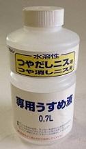 和信ペイント「水溶性つやだしニス用 専用うすめ液 0.7L」デッドストック_画像1
