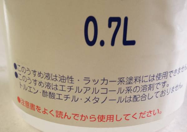 和信ペイント「水溶性つやだしニス用 専用うすめ液 0.7L」デッドストック_画像2
