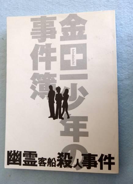 金田一少年の事件簿  幽霊客船殺人事件 台本 主演 嵐 松本潤