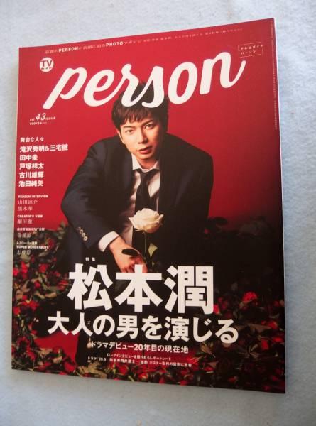 person vol.43 2016.4.21 嵐 松本潤 表紙 松本潤 大人の男を演じる ドラマ 99.9