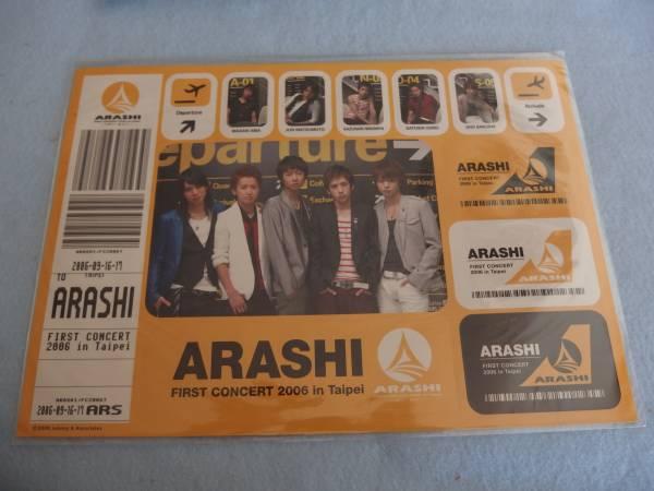 嵐 Around Asia 2006 in Taipeiステッカー