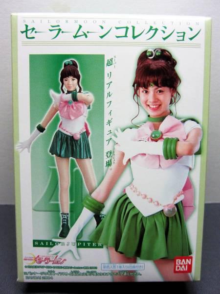 安座間美優☆セーラームーンコレクション実写版☆4.セーラージュピター☆BANDAI2004