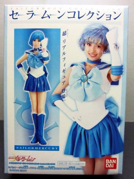 泉 里香☆セーラームーンコレクション実写版☆2.セーラーマーキュリー☆BANDAI2004