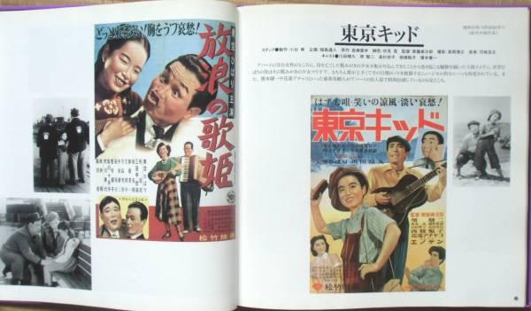 生誕80年 『映画女優 美空ひばり』 松竹映画全38作 ポスター・スチール写真集 1996年初版  コンサートグッズの画像