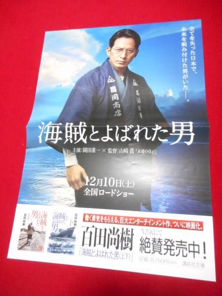 ★非売品★岡田准一 海賊とよばれた男POP+α点